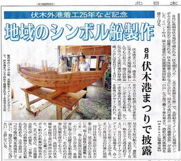 Fushiki02_2
